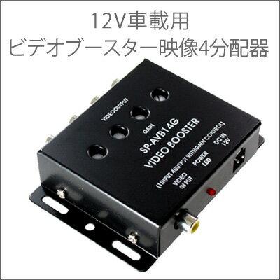 ビデオ映像4分配器 ビデオ映像4分配器マルチビデオアンプ RCP...:groovy-gbt:10004960