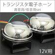 12V用電子ホーン6種類12パターン高音用 低音用_sale