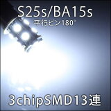 S25SMD13連ピン角180度平行シングルホワイト2個【メール便 送料無料】