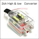 ゲイン調節付ハイローコンバーター2chRCA出力変換