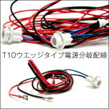 T10 電源取り出しカプラー2本DIY【メール便 送料無料】【dl】