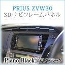 プリウス30 前期後期3D内装パネルナビ周りパネルピアノブラック1p
