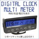 デジタルクロックマルチメーター12V専用品時計 内外気温 電圧同時表示【送料無料】_50sale