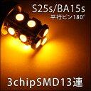 S25 3chipSMD13連 S25 ピン角180度平行シングルオレンジ2個 S25【メール便 送料無料】