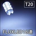 T20 シングル球 T20FLUXled18連T20ホワイト2個【メール便 送料無料】