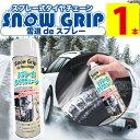スプレー式タイヤチェーン タイヤチェーン 1本 スプレータイヤチェーン スノーグリップ snow g ...