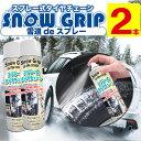 【2本セット】2019年 ニューデザイン スプレー式タイヤチェーン 2本 タイヤチェーン スプレータイヤスプレー スプレーチェーン ノルウェー 雪 送料無料 snow grip ジャッキアップ不要 非