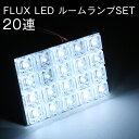 トヨタ ハイラックススポーツ ピックアップ FLUX ledルームランプ1PCS 20連led117【メール便 送料無料】