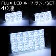 トヨタ アルテッツァ、アルテッツァジータ FLUX ledルームランプ3PCS 40連led51【送料無料】