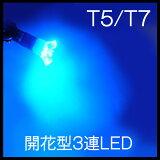 T5 T7 開花3連超広角LEDLEDバルブ5個 【ブルー】