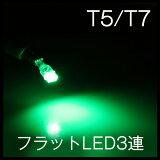 T5 T7 超広角フラット3連【LED】【LEDバルブ】4個 【グリーン】