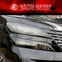 簡単にハイセンスカスタム化【シックスセンスJOULE】 ヴェルファイア用 グラデーション ヘッドライトカバー※お取り寄せ 【車】