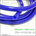 シリコンホース 【青】 φ8mm 販売単位1m 05P29Aug16