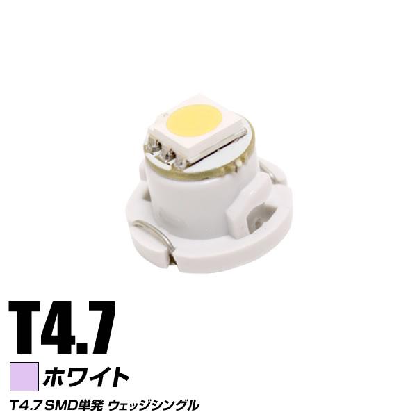 T4.7 ホワイト SMD単発 単品 台座色選択不可の商品画像