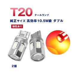 【スーパーSALE限定特価】 <strong>ハイエース</strong><strong>200系</strong> [1型 2型 3型 4型] <strong>テールランプ</strong>用 LED T20 レッド ウェッジ ダブル10.5W級 プロジェクターレンズ搭載