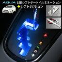 トヨタ アクア ledシフトゲートイルミネーション+シフトポジション付 2点 ブルー【ゆうパケ送料無料】