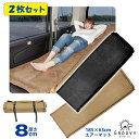 【2枚セット】 エアーマット 厚さ8cm 自動膨張式 キャン...