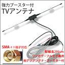TVアンテナブースター SMAオス端子 配線約290cm ワンセグ フルセグ【メール便 送料無料】