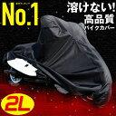 【500円OFFクーポン】 バイクカバー 耐熱 厚手 防水 ...
