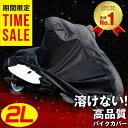 【期間限定タイムセール】 バイクカバー 耐熱 厚手 防水 溶...