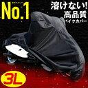 【週間ランキング1位】バイクカバー 耐熱 厚手 防水 溶けな...