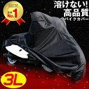 【500円クーポン配布中!】 溶けない 3L バイクカバー ...