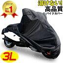 今だけシフトパッド付! バイクカバー 防水 耐熱 3L大型自動二輪車 バイクカバー オックス300D厚手 耐熱バイクカバー 防水バイクカバー 防雪 溶けないバイクカバー 撥水 GPZ900R