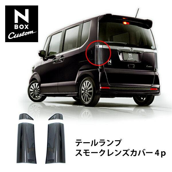 ◆ワールドコーポレーションHONDA N BOX...の商品画像