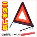 12月28日入荷 予約 三角停止板 三角表示反射板 高速道路 停車 専用ケース付