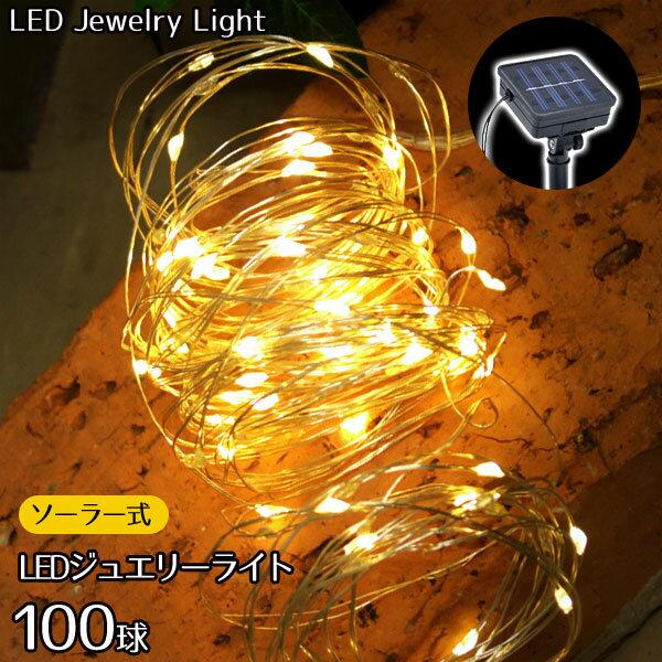 ソーラー LED ソーラーライト クリスマス クリスマスツリー イルミネーション おしゃれ フェアリーライト ジュエリーライト ホーム イルミネーション ガーデン ライト LED 電球色 送料無料の写真