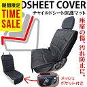 【期間限定タイムセール】 チャイルドシート マット カバー ...