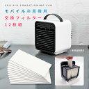 扇風機 卓上 USB 冷風機 フィルター 12枚組 冷風扇 ポータブルエアコン ミニエアコンファン 交換用フィルター 紙製抗菌HEPAフィルター ゆうパケットなら送料無料
