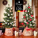 クリスマスツリー 120cm ブルージュ オーナメントセット...