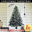 9月末入荷予約 クリスマスツリータペストリー 単品144cm×90cm 桜タペストリー 単品146