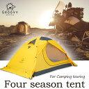 ツーリングテント 1人用 2人用 バイク積載対応 軽量山岳テント 登山 4シーズン フォーシーズン テント 全季節対応 ダブルフォールト 2重構造 ダブルウォール 210×140cm 前室付 大きい 収納袋 自立 高品質ペグ ソロキャンプ 黄色
