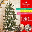 クリスマスツリー 180cm 樅 北欧 おしゃれ 【ブルージ...