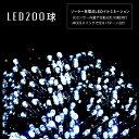led 200球イルミネーション ホワイト ソーラー充電式led クリスマスイルミ 【新春SALE】