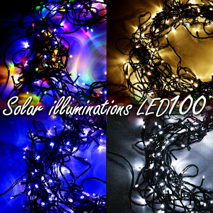 ソーラーイルミネーション led 100球 ソーラー充電式 100球 ソーラー イルミネーション 電飾 屋外 ガーデン 庭 白 青 ゴールド マルチカラー クリスマス 防水 【ゆうパケットが送料無料】
