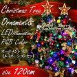 ショッピングクリスマスツリー ◆クリスマスツリー120cmクリスマスツリー120cmオーナメント 8種類10個&ledクリスマスツリー120cmイルミネーションセット【送料無料】