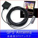 アルパインGPS アンテナ NVE-N055Z、NVE-N055V、NVE-N055VT【メール便 送料無料】