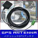 パナソニックGPS アンテナCN-HDS960TD CN-HDS960TD CN-HDS915TD【メール便 送料無料】