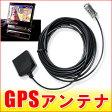 旧タイプ GPS アンテナ AVIC-VH009 AVIC-VH009G AVIC-VH009MD【メール便 送料無料】 6res