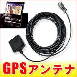 旧タイプ 【GPS アンテナ】 AVIC-DRV120 AVIC-DRV120K AVIC-DRV150