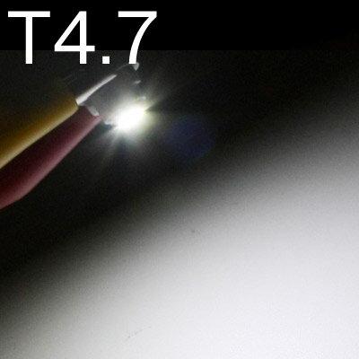 T4.7 ホワイト SMD単発 単品 台座色選択不可
