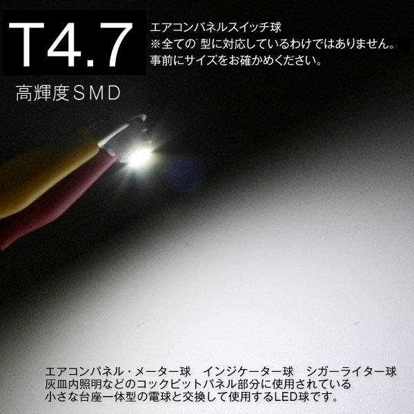 T4.7 ホワイト SMD単発 単品 台座色選択不可の紹介画像3