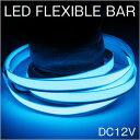 有機EL ラインテープブルー1.45m平面 DC12V専用 カット可能 点灯 点滅機能付