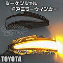 クリアー トヨタ 80 NOHA VOXY ESQUIRE HARRIER 60 シーケンシャル ミラー ウインカー レンズ LED 流れる ドアミラー ウインカーミラー ノア ヴォクシー エスクァイア ハリアー