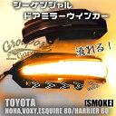 スモーク トヨタ 80 NOHA VOXY ESQUIRE HARRIER 60 シーケンシャル ミラー ウインカー レンズ LED 流れる ドアミラー ウインカーミラー ノア ヴォクシー エスクァイア ハリアー