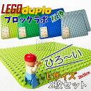 LEGO duplo レゴデュプロ ブロックラボ 基礎板 互...