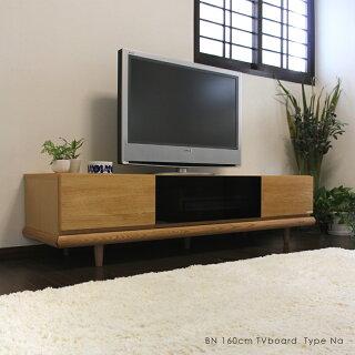 160cmテレビ台160cmTV台160cmテレビボード160cmTVボードローボードAV台国産テレビボードテレビ台完成品送料無料オリジナルローボードテレビ台テレビボード木製TVラックテレビラック